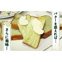 パン 食パン ミニ食パン 抹茶 抹茶マーブル(24枚) fbcreate 05