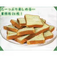 パン 食パン ミニ食パン 抹茶 抹茶マーブル(24枚) fbcreate 06