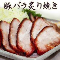 焼豚 チャーシュー 焼き豚 豚バラあぶり焼き(約420g)ちゃーしゅ  皮付き豚バラ(三枚肉)の脂身...