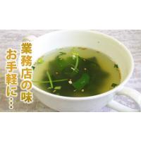 永谷園 わかめスープ(業務用10袋)|fbcreate|06