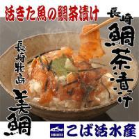 長崎 鯛茶漬け (45g×2) 海鮮丼  鯛が本来食べている甲殻類を中心に餌として与えつつ、潮の流れ...