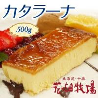カタラーナ 花畑牧場(500g)  明治の乳製品を使って北海道・花畑牧場が作った超濃厚美味なカタラー...