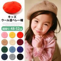 ●ウール混ベレー帽  カラーバリエーションが豊富なキッズ用ベレー帽。  丸みを帯びた可愛いシルエット...
