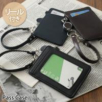 リール付パスケースの登場です。   光沢感のあるフェイクレザーを使用したパスケース。  シンプルなデ...