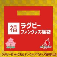 ◆ 封入内容 ◆ 「ラグビー日本代表」と「SUNWOLVES(サンウルブズ)」のオフィシャルグッズセ...