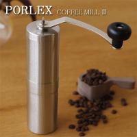 PORLEXのコーヒーミルはとってもスグレモノ!くつろぎタイムにひと味違うセラミック刃で挽いたコーヒ...