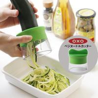 OXO(オクソー)のベジヌードルカッターは、野菜をくるくる回すだけで簡単に麺状にカットできるアイテム...
