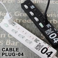 CABLE PLUG-04はお部屋をデザインする延長コード。目立たず、でも使われる方のお部屋へのこだ...