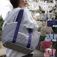自らママであるデザイナーが作ったママ用のバッグ、マザーズバッグ。 赤ちゃんとのお出かけは、オムツやお...