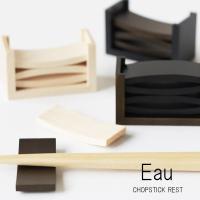 Eauのチョップスティックレストは、中央が盛り上がった木製の橋、日光の神橋のような橋をモチーフにデザ...