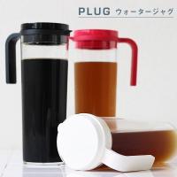 KINTO PLUG プラグ ウォータージャグ(キントー 冷蔵庫 ピッチャー 横置き 水出し)