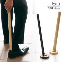 木を素材に高いデザイン性を誇る癒しのブランド、Eau(オー)の靴ベラ、PISA(ピーサ)。 無垢の重...