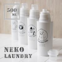 ネコの可愛いイラストが描かれた洗濯洗剤の詰め替え用ボトル。こちらは容量が500mlです。普通の洗剤、...