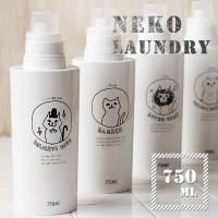 ネコの可愛いイラストが描かれた洗濯洗剤の詰め替え用ボトル。こちらは容量が750mlです。普通の洗剤、...