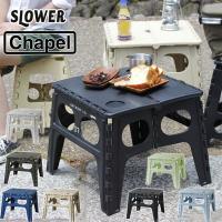 FOLDING TABLE Chapel は、折りたためる便利な簡易テーブル。 海外のコンテナを思わ...