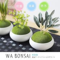Wa Bonsai・和盆栽 消臭アーティフィシャルグリーン 丸鉢タイプ(キシマ 消臭グッズ 空気清浄 造花 デオドラント 観葉植物)