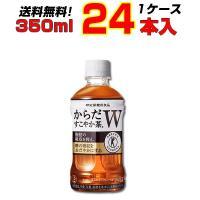 からだすこやか茶W 350mlPET  24本 1ケース トクホ お茶 送料無料 コカコーラ社直送