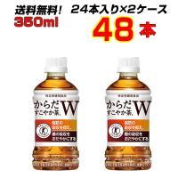 からだすこやか茶W 350mlPET 48本(24本×2ケース) 脂肪にも糖にも働く Wトクホ からだすこやか茶W コカ・コーラ トクホのお茶 コカ・コーラ社より直送