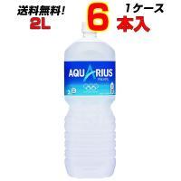 商品名:アクエリアス ペコらくボトル2LPET  数量:6本  内容量:ペコらくボトル2LPET  ...
