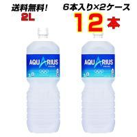 商品名:アクエリアス ペコらくボトル2LPET  数量:12本  内容量:ペコらくボトル2LPET ...