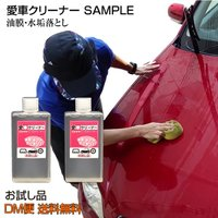 ■愛車クリーナー 洗車のついでに! コンパウンド不使用で洗剤の力だけで汚れを落とすので、車体に傷が付...