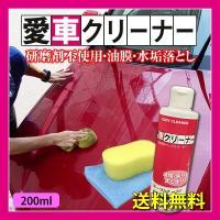 ■愛車クリーナー 水垢・油膜がよく落ちるカーシャンプー! コンパウンド不使用で洗剤の力だけで汚れを落...