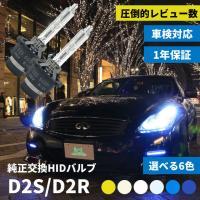 【fcl.はみんカラでも1位!】 fclの純正交換用HIDバルブ D2S D2R ヘッドライトを白光...