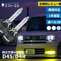 【fcl.はみんカラでも1位!】 fclの純正交換用HIDバルブ D4S D4R ヘッドライトを白光...