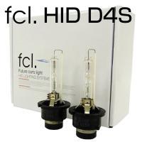 fclの純正交換用HIDバルブ D4S  水銀レスのD4系バラストに対応したHIDバルブです。 ケル...