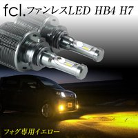fclの新LEDヘッドライト H11/H8/H16/HB4/HB3/HIR/H7 ヘッドライト・フォ...