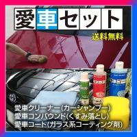■愛車コート、愛車クリーナー、fcl.LEDのお試しセット いい買い物の日限定、お試しセットです。 ...