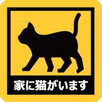 車 ステッカー 家に猫がいます