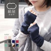 手袋 極暖シルク アームウォーマー  親指穴付き  レディース UV 紫外線 対策