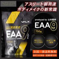 VALX バルクス EAA9 750g シトラス風味 必須アミノ酸 山本義徳 送料無料