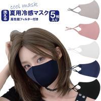夏用 冷感マスク 接触冷感 洗って使える 5枚入り マスクケース入り 送料無料