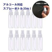 アルコールスプレー容器 30ml詰め替え アルコール対応 スプレーボトル 細かいミスト キャップ付 5本セット+1本おまけ