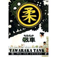 【中古DVD】やわらか戦車(2)|federicomedia