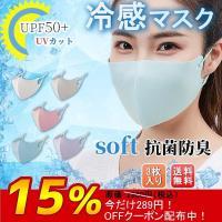 冷感マスク 夏用 低額でも送料無料!即納 ひんやりマスク 洗える マスク カラー おしゃれ 冷感 日本仕様 高品質 UVカット 紐調節可 抗菌防臭 3枚