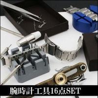 便利な腕時計工具16点セットです。自分で電池交換やベルト調整などができます。説明書付です。  ◆16...