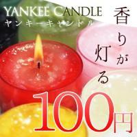 【キャンドル YANKEE CANDLE】 ●サイズ:約直径4×高さ2.2cm ●材質:ロウ ●香り...