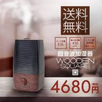 【3.5L加湿器 woodensquare(ウッデンスクエア)】  シンプルでレトロなスクエア型とシ...