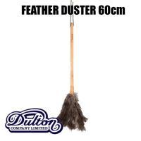 FEATHER DUSTER 60cm DULTON ダルトン オストリッチ フェザー ダスター はたき