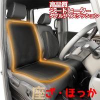 シートヒーター 軽自動車 ミニバン コンパクトカー