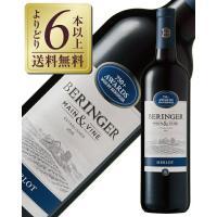赤ワイン アメリカ ベリンジャー カリフォルニア メルロー 2017 750ml wine|felicity-y