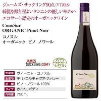 赤ワイン チリ コノスル ピノノワール オーガニック 2018 750ml wine|felicity-y|04
