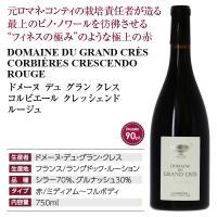 赤ワイン フランス ドメーヌ デュ グラン クレス コルビエール クレッシェンド ルージュ 2016 750ml wine|felicity-y|04