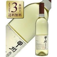 白ワイン 国産 中央葡萄酒 グレイス甲州 鳥居平畑 2018 750ml 日本ワイン wine|felicity-y