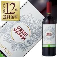 赤ワイン イタリア カーサ ヴィニコラ サルトーリ カベルネ ソーヴィニヨン オーガニック 750ml カベルネ ソーヴィニヨン wine felicity-y