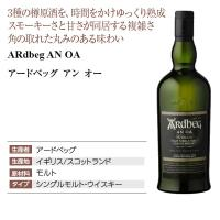 ウイスキー アードベッグ  (アードベック)  アン オー 46.6度 正規 箱付 700ml シングルモルト 洋酒 whisky|felicity-y|02