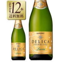 スパークリングワイン スペイン サントリー デリカ スパークリング ルシア 750ml sparkling wine|felicity-y